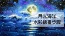 【月光海洋星空】水彩縮時分享 | moon on the ocean watercolor timelapse