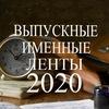 Выпускные ленты 2020