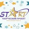 ART START | Международные фестивали-конкурсы