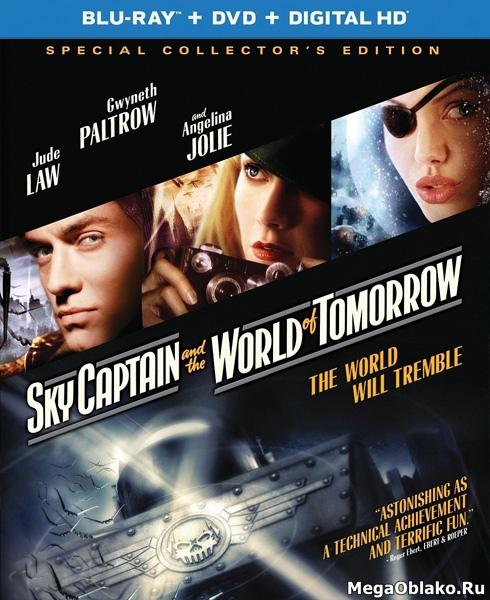 Небесный капитан и мир будущего / Sky Captain and the World of Tomorrow (2004/BDRip/HDRip)