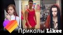 Приколы Like 1 Лучшее Like HelloLikee НОВЫЙ LIKEE Обновление СРОЧНО ОБНОВЛЯЙ