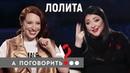 Лолита о пластике, наркозависимости, диетах, геях, Крыме и Навальном А поговорить..