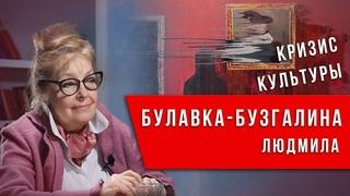 От культурной революции к кризису культуры   Людмила Булавка-Бузгалина