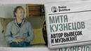 Митя Кузнецов - автор дореволюционных вывесок