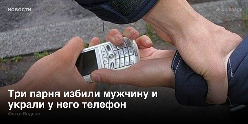 Три парня избили мужчину и украли у него телефон