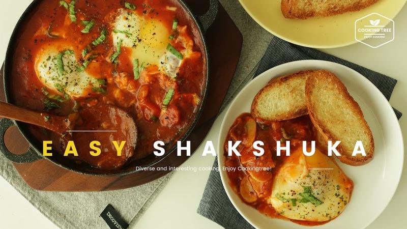 에그인헬 (샥슈카) 만들기 : Easy Shakshuka (Eggs in Hell) Rcipe : 卵とトマトソース -Cookingtree쿠킹트리
