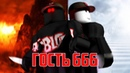 😈 Гость 666 - Анимация РОБЛОКС Продолжение Последний ГОСТЬ