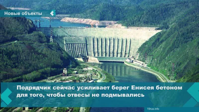 Близ Саяно Шушенской ГЭС открыли сквер Памяти а также построят набережную с эффектными видами