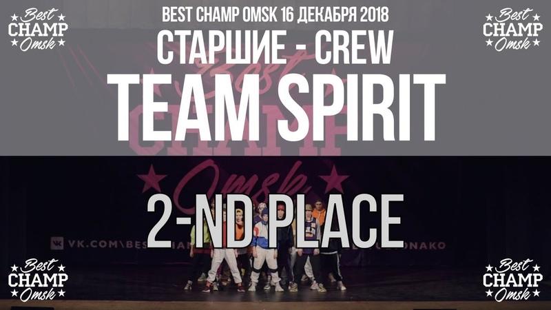 TEAM SPIRIT DANCE FAMILY Старшие Crew 2nd Place Best Champ Omsk 16 December 2018