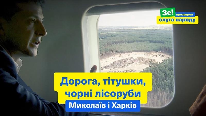 Хто кришує вирубку лісу? Де дорога? Чому не пускаєте журналістів? | Президент у Миколаєві та Харкові