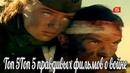 Почему эти фильмы о ВОВ почти не показывают Окопная правда в кино. Топ 5 фильмов о войне с немцами