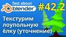 42.2 Уточнение про текстурирование елки в Blender