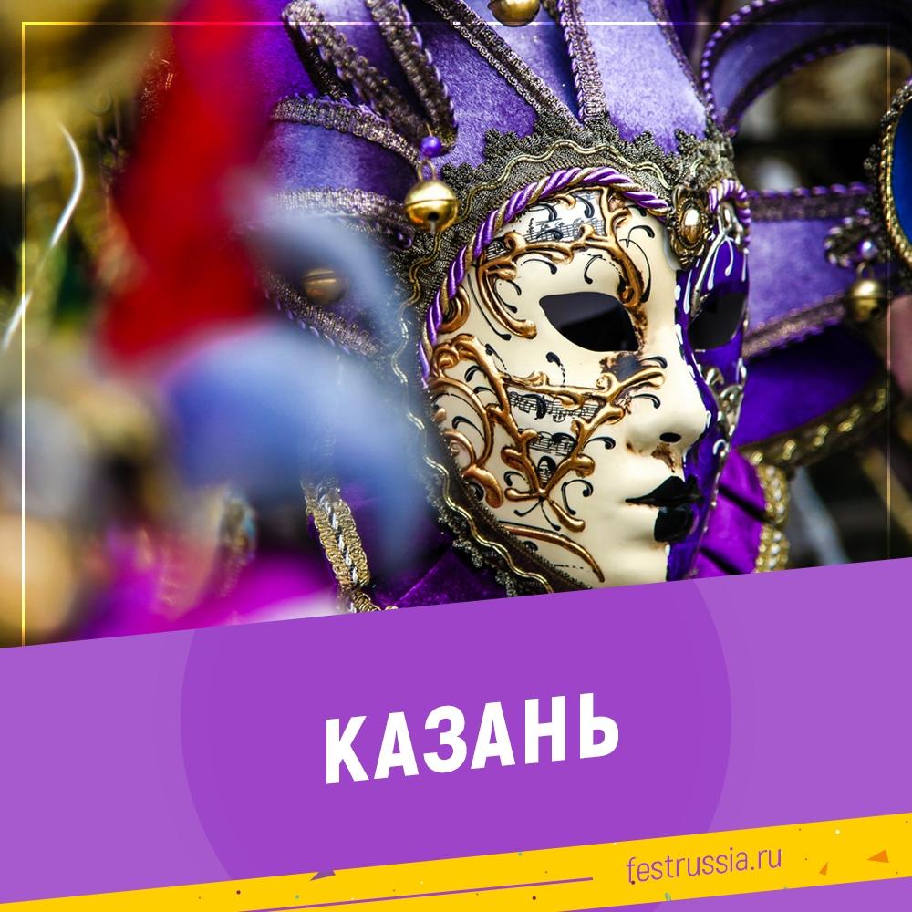 Афиша Казань Фестиваль «Театральное единство»