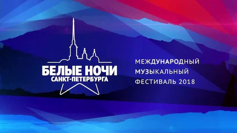 Фестиваль Белые Ночи -День 3(Гала Концерт)(HD)