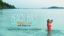 Пляжные лакомства с Кэти Ли, Неожиданные шедевры