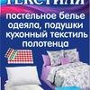 домашний текстиль 1-2-06 ТЦ садовод