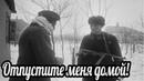 Отпустите домой. Почему слёзы немца довели солдат РККА до колик в животе от смеха