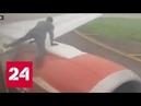 Нигериец хотел улететь в Гану на крыле самолета - Россия 24