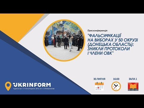 Фальсифікації на виборах у 50 окрузі (Донецька область) Зникли протоколи і члени ОВК
