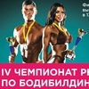 Чемпионат РБ по бодибилдингу и фитнесу 2019