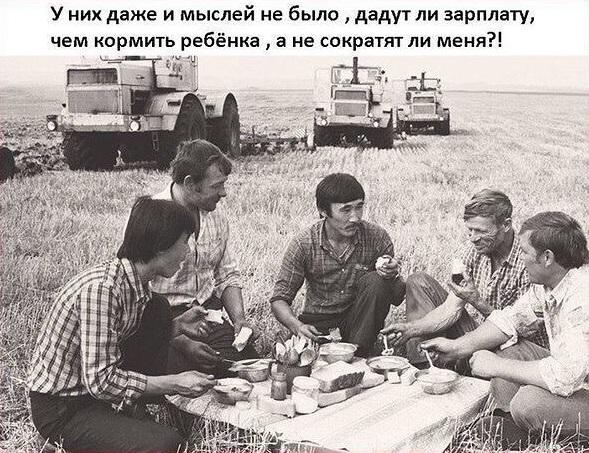 Счастье советское