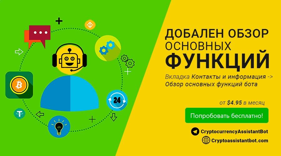 Криптовалютный Telegram бот Cryptocurrency Assistant Msmxr7mkKR4