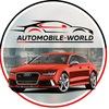 Automobile-World интернет-магазин автотоваров