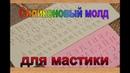 Как пользоваться молдом АЛФАВИТ Силиконовый молд для мастики Буквы из мастики