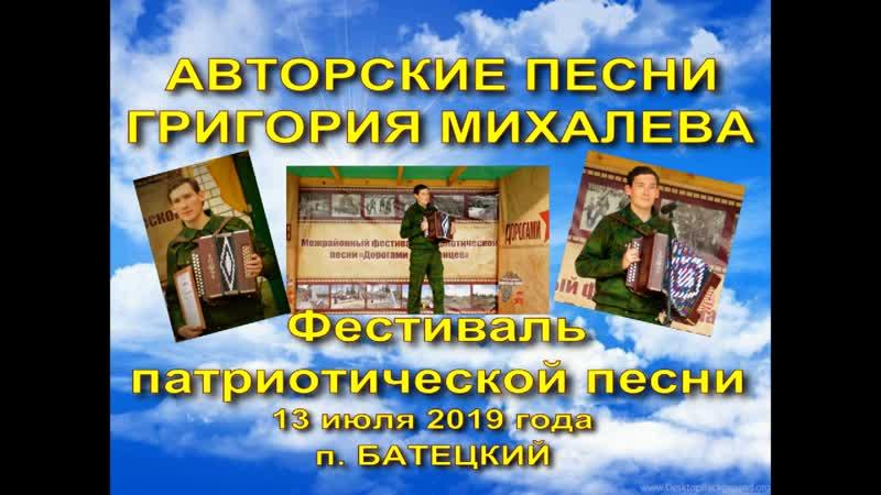 Авторские песни Григория Михалева