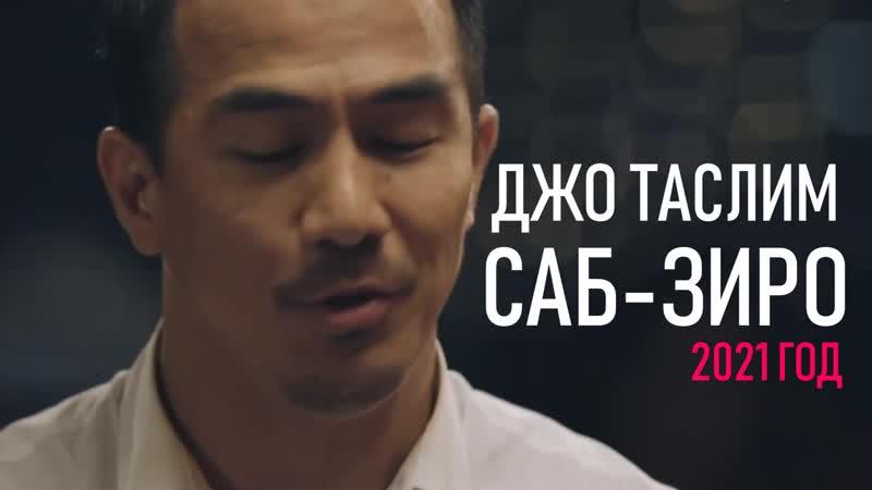 Джо Таслим сыграет Саб-Зиро в фильме Mortal Kombat / Актёр из Рейда