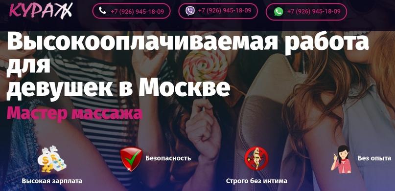 Работа для девушек в москве массажисткой как изменяют девушки на работе видео