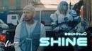 Звонкий Shine Премьера клипа 2019