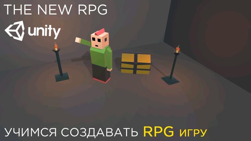 Создаем RPG игру в Unity3D 5 Урок 1 Движение
