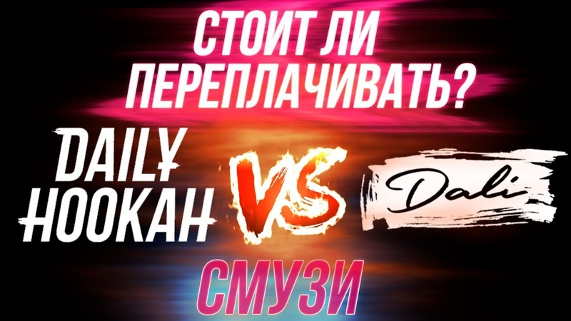 Табак Daily Hookah vs Dali СТОИТ ЛИ ПЕРЕПЛАЧИВАТЬ за ДЕЙЛИ ХУКА