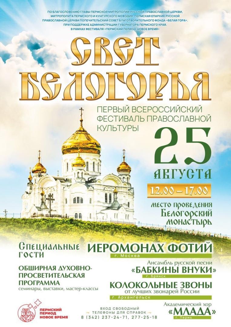 Иеромонах Фотий, концерты в Крыму 2019