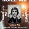 Noize MC | 09.05 | Архангельск