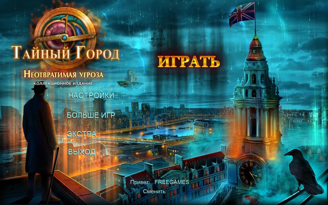 Тайный город 3: Неотвратимая угроза. Коллекционное издание | Secret City 3: The Human Threat CE (Rus)