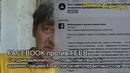 Как Фейсбук ГЕЕВ объявил вне закона! И какие слова ещё могут привести в БАН