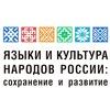 Языки народов России