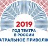 Окружной фестиваль «Театральное Приволжье»