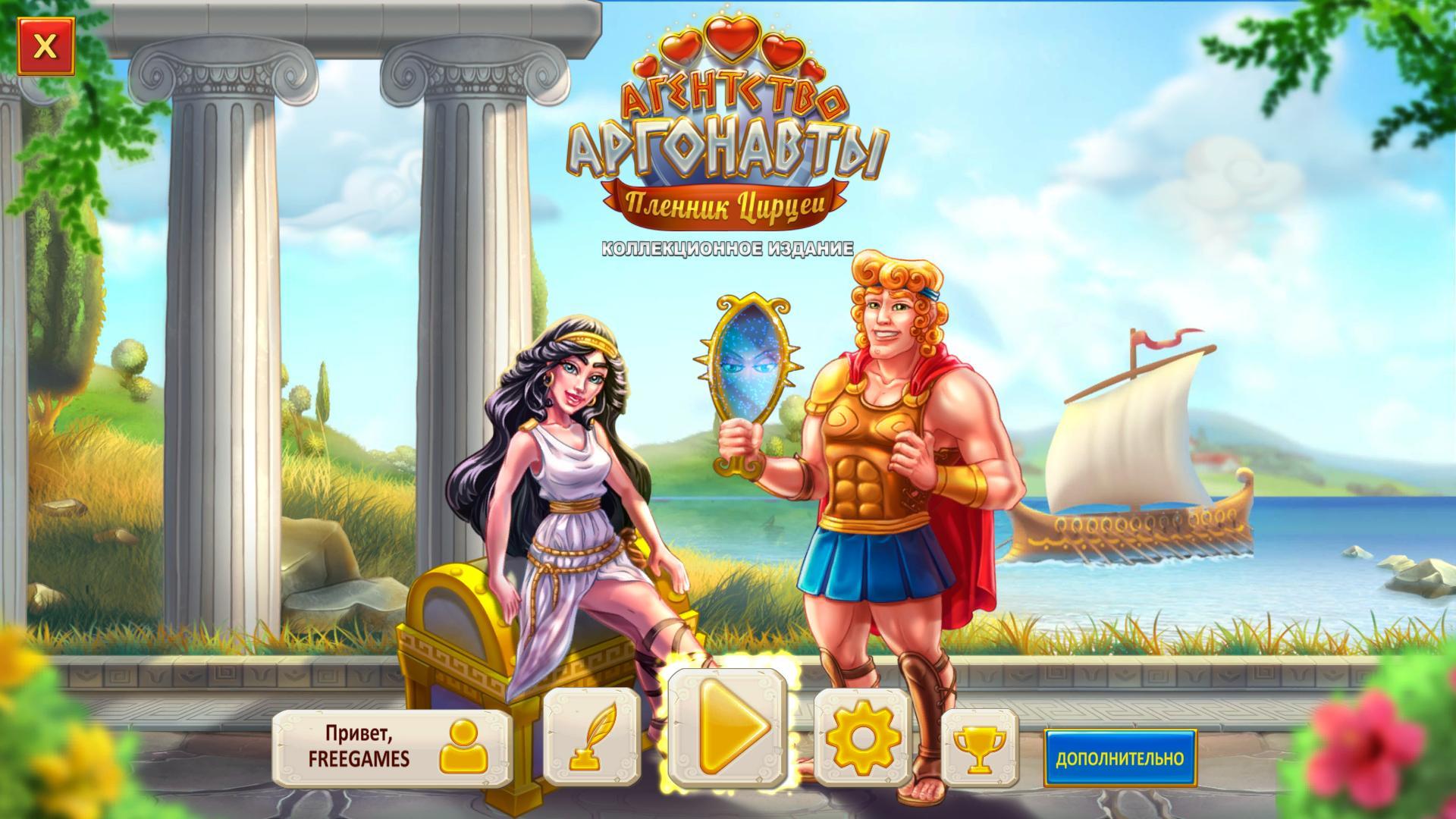 Агентство Аргонавты 5: Пленник Цирцеи. Коллекционное издание | Argonauts Agency 5: Captive of Circe CE (Rus)