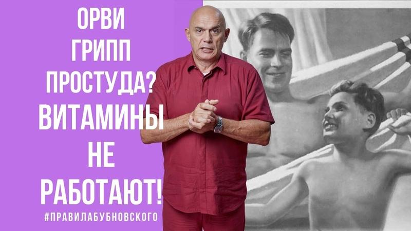 Профилактика ОРВИ как повысить иммунитет Советы доктора Бубновского