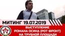 Выступление Романа Осина РОТ ФРОНТ на Трубной площади 19.07.2019