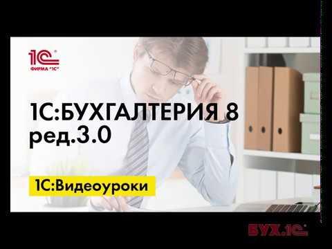 Учет обеспечения обязательств и платежей по договорам в 1С:Бухгалтерии 8