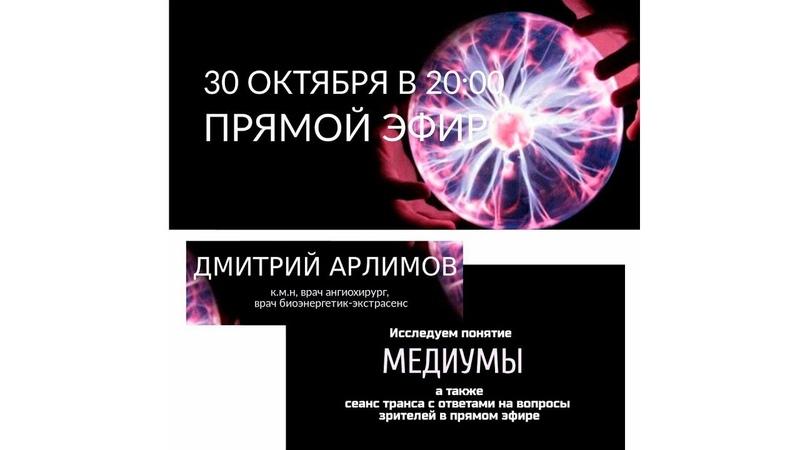 Запись прямого эфира Дмитрия Арлимова Медиумы. ответил на вопросы зрителей от 30 октября 18 г.