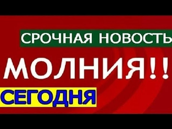 ТРΆГИЧЕСКΌЕ ЗΆЯВΛЕΉИЕ Россия и Беларусь ОБЪЕДИНЯЮТСЯ Александр Лукашенко 20 07 2019