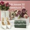 Ерик Иванов 1-68