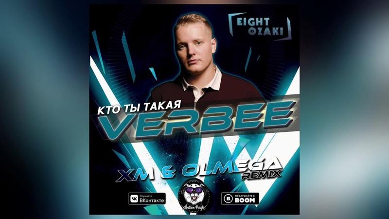VERBEE - Кто ты такая (XM Olmega Remix)