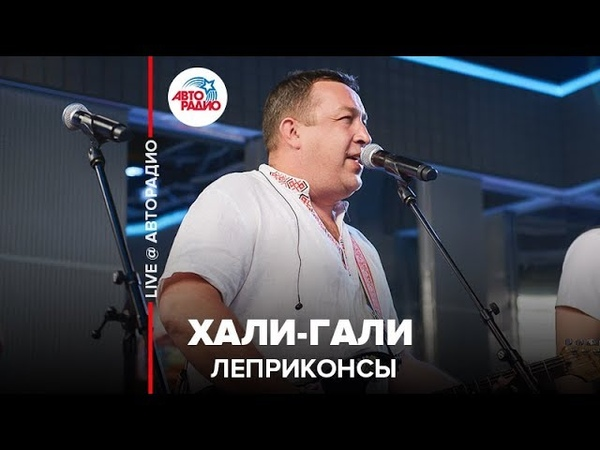 🅰️ Леприконсы - Хали-Гали (LIVE @ Авторадио)