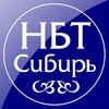 НБТ-Сибирь